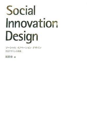 ソーシャルイノベーションデザイン―日立デザインの挑戦