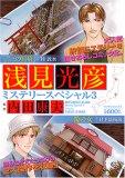 浅見光彦ミステリースペシャル 3 (3) (マンサンコミックス) (マンサンコミックス)