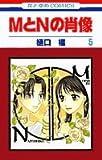 MとNの肖像 5 (花とゆめCOMICS)