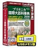 ブリタニカ国際大百科事典小項目版2009 USBメモリ版 ロゴヴィスタ(辞書) 4948022559037 LVDBR03010WU0