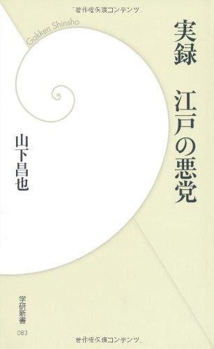 実録 江戸の悪党 (学研新書)