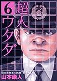 超人ウタダ 6 (ビッグコミックス)