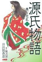源氏物語 美しの花乱 1 (ホーム社漫画文庫) (HMB I 5-1)