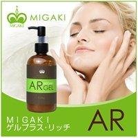 ミガキ ARゲルプラス・リッチ 250ml