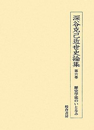 深谷克己近世史論集〈第6巻〉歴史学徒のいとなみ