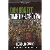 warhammer 40.000: timitiki froura / warhammer 40.000: τιμητική φρουρά