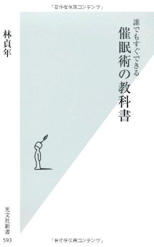 誰でもすぐできる 催眠術の教科書 (光文社新書)