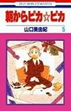 朝からピカ☆ピカ 第5巻 (花とゆめCOMICS)