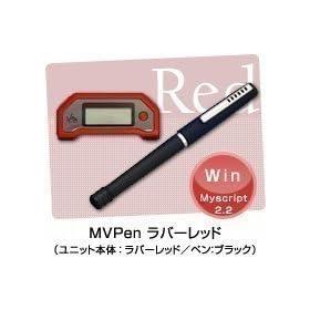 MVPenテクノロジーズ MVPen ラバーレッド、手書き入力デバイス、OCRソフト、携帯型、デジタルペン MVP-3A