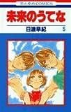 未来のうてな (5) (花とゆめCOMICS)