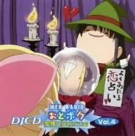 乙女はお姉さまに恋してる DJCD(4)