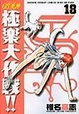 GS美神極楽大作戦!! 18 新装版 (少年サンデーコミックスワイド版)