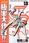 GS美神 極楽大作戦!! 新装版 第18巻 2007年02月16日発売