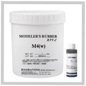 【型取り用シリコン】NEW RTV-M4(w) 1KG 硬さ:普通タイプ 硬化剤付