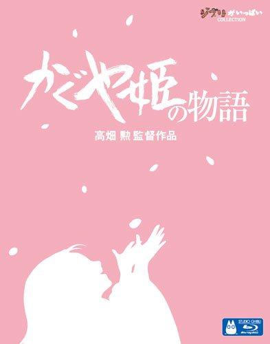 かぐや姫の物語[Blu-ray/ブルーレイ]