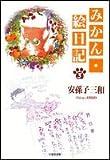 みかん・絵日記 (第3巻) (白泉社文庫)