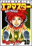エアマスター 10 (ジェッツコミックス)