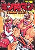 キン肉マン2世 究極の超人タッグ編 6 (プレイボーイコミックス)
