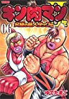 キン肉マン2世 究極の超人タッグ編 第6巻