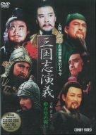 三國志演義 3 [DVD]