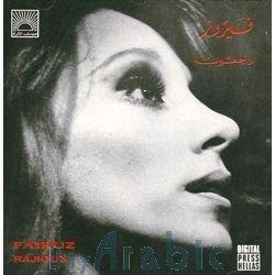 Fairuz - Rajioun - Zortam Music