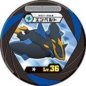 ポケモン バトリオV 01弾 v01-044 ★ Lv.36 エンペルト
