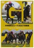 中央競馬GIレース2007総集編