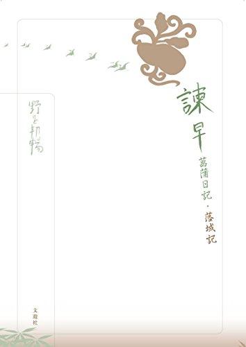 野呂邦暢小説集成5 諫早菖蒲日記・落城記