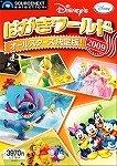 ディズニーはがきワールドオールスターズ決定版!2009