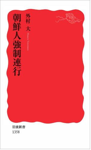 朝鮮人強制連行 (岩波新書)