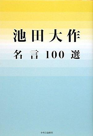 池田大作名言100選