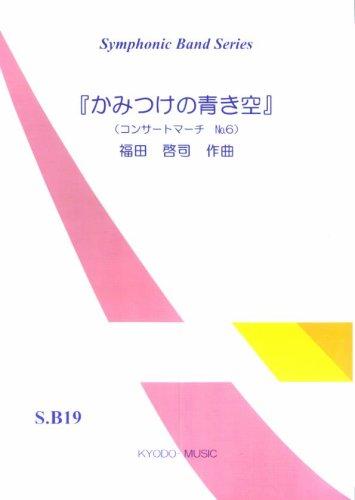 发现蓝色天空福田敬二作曲家 SB19 交响 (音乐会 3 月 6 号)