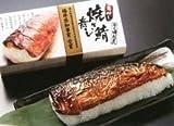 越前水産 越前田村屋 手押し焼き鯖寿し 2本セット -C-