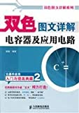 img - for color graphic detail solution and application circuit capacitor(Chinese Edition) book / textbook / text book