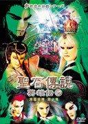 聖石傳説 英雄伝(2) [DVD]