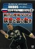 アレクサンドル・メドベージェフ UNIBOS ロシヤ マルチ戦闘システム2 鉤爪の技術 Vol.2-瞑想と雲の動き [DVD]