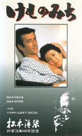 けものみち [VHS]