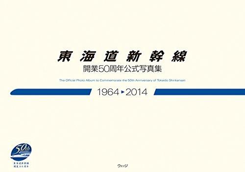 東海道新幹線開業50周年公式写真集