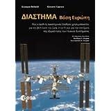 diastima: vasi europi / διάστημα: βάση ευρώπη