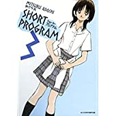 ショート・プログラム 新装版 3 (少年サンデーコミックス)