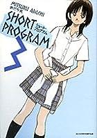 ショート・プログラム 3―あだち充傑作短編作品集 (少年サンデーコミックス)