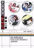 宇宙家族ノベヤマ 1 (ビッグコミックス)