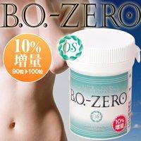 BOーZEROビーオーゼロ10%増量