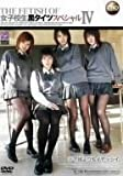THE FETISH OF 女子校生黒タイツスペシャルIV [DVD] RGD-115