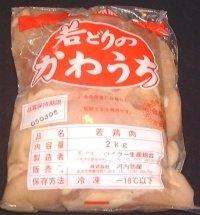 鶏胸肉 鶏肉業務用サイズ 2kgパック 【販売元:The Meat Guy(ザ・ミートガイ)】