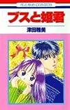 ブスと姫君 (花とゆめCOMICS (1390))