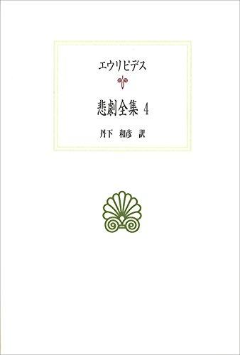 悲劇全集4 (西洋古典叢書)