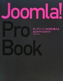 Joomla!Pro Book オープンソースCMS導入&カスタマイズガイド