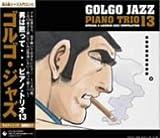 ゴルゴ・ジャズ~男は黙って・・・ピアノ・トリオ13