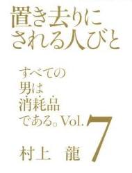 置き去りにされる人びと—すべての男は消耗品である。〈Vol.7〉 (幻冬舎文庫)